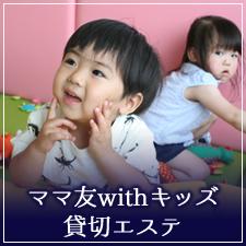 ママ友withキッズ 貸切エステ